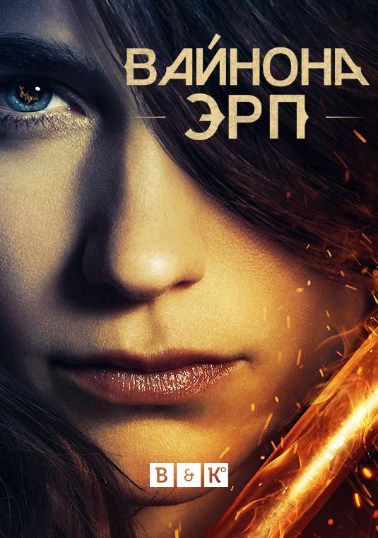 Вайнона Эрп 3 сезон 12 серия Coldfilm