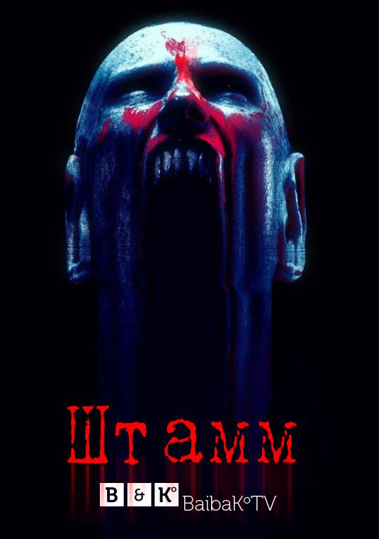 Штамм / The Strain / Сезон 03, Серия 05 [HD1080p WEB-DL] (BaibaKo)