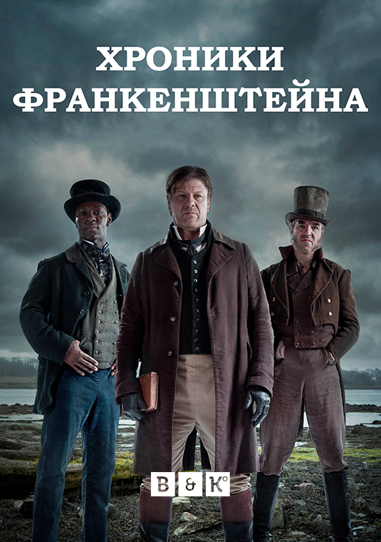 Хроники Франкенштейна 1 сезон 1-6 серия BaibaKo | The Frankenstein Chronicles