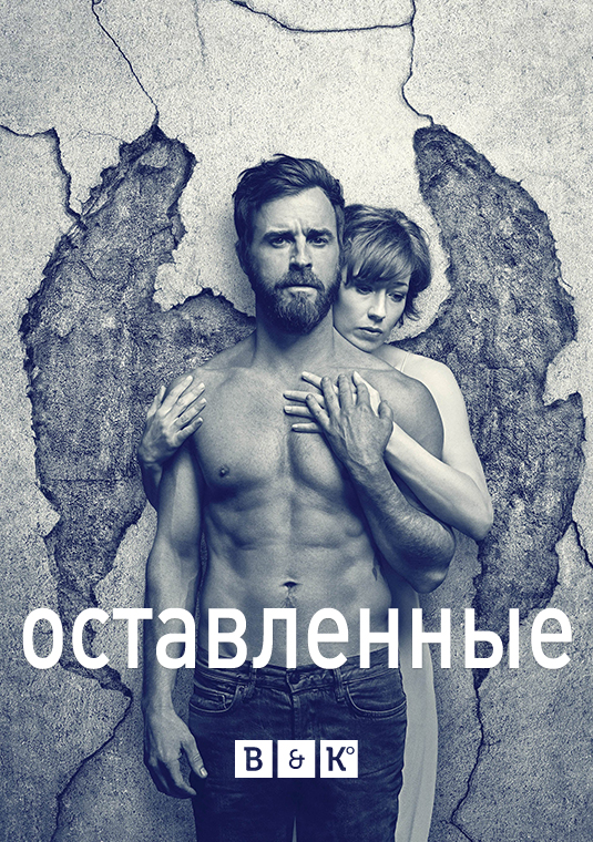 Оставленные 1-3 сезон 1-8 серия BaibaKo | The Leftovers